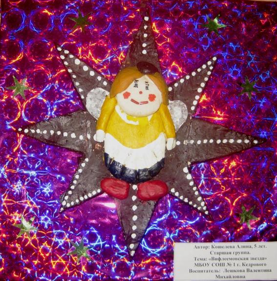 Поделка вифлеемская звезда и рождество 46