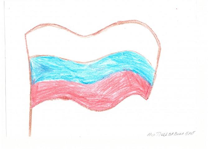 опытного российский флаг картинки карандашом принято получать