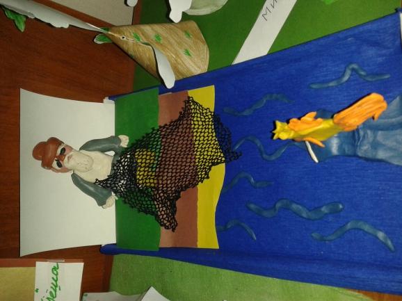 поделки к сказке сказка о рыбаке и рыбке