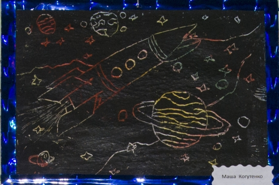 красивыми конспект звездное небо фотокопия краю полки