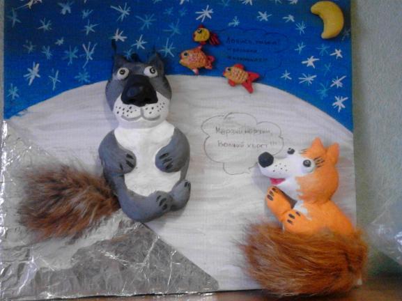 Волк из сказки своими руками 38