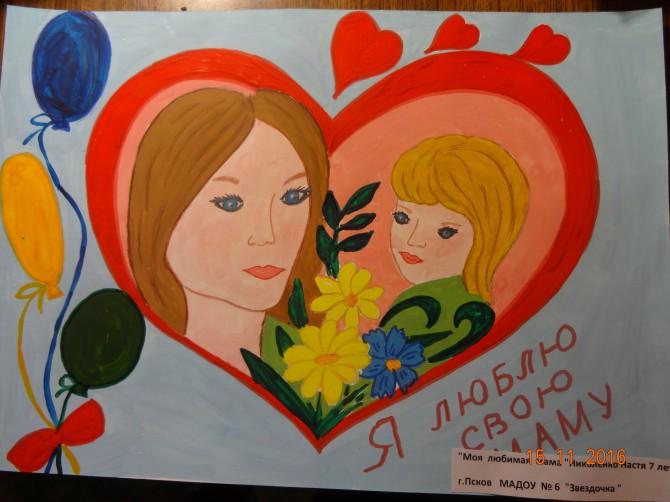 Работе, открытка на конкурс для тебя мама