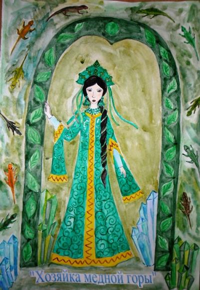Картинки хозяйка медной горы рисунки