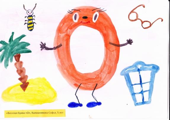 Рисовать букву о веселую
