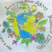 Земля наш общий дом