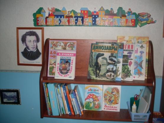 Картинка в детском саду группы солнышко в детском саду