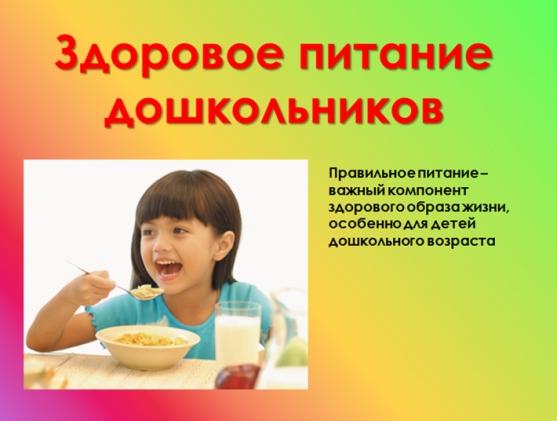 Здоровое питание в доу в картинках, днем рождения женщине