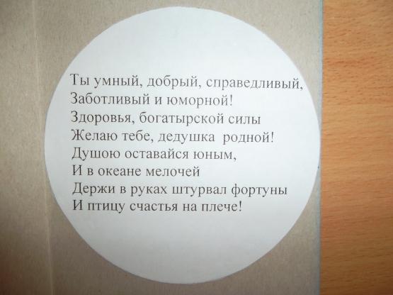 Стихотворение дедушке на 23 февраля от дочки
