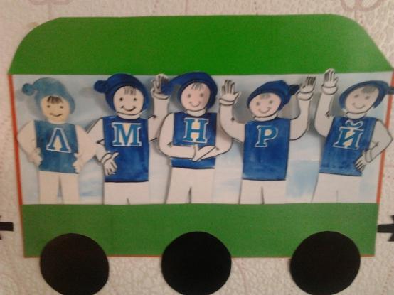 буквенный фриз в детском саду картинки