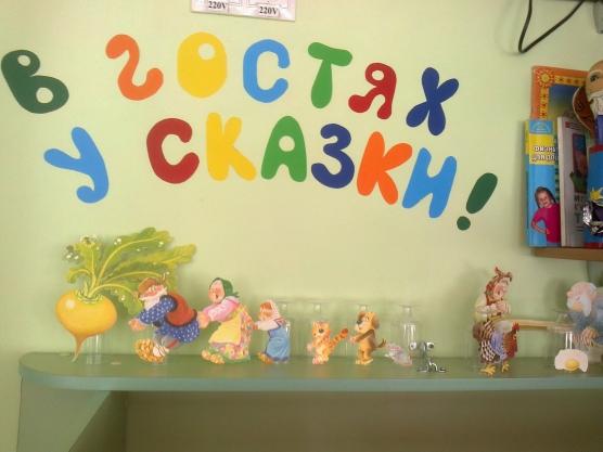 Театральный уголок в детском саду своими руками шаблоны 52
