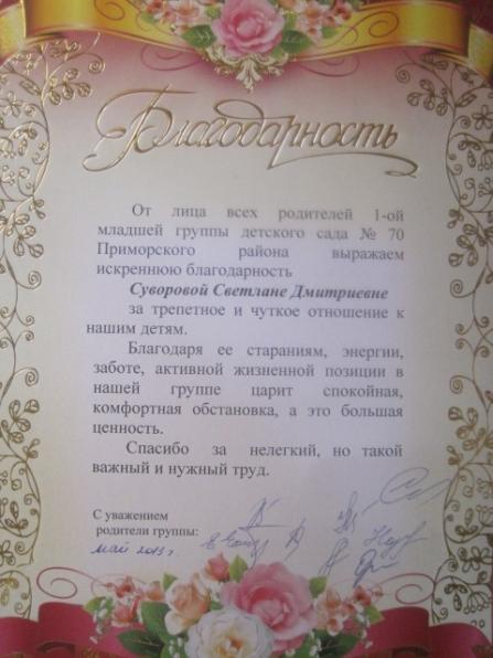 Письмо с текстом выражаю признательность за сотрудничество