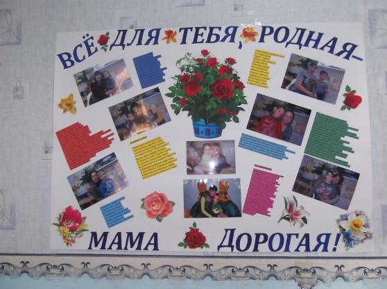 Плакат для мамы на юбилей
