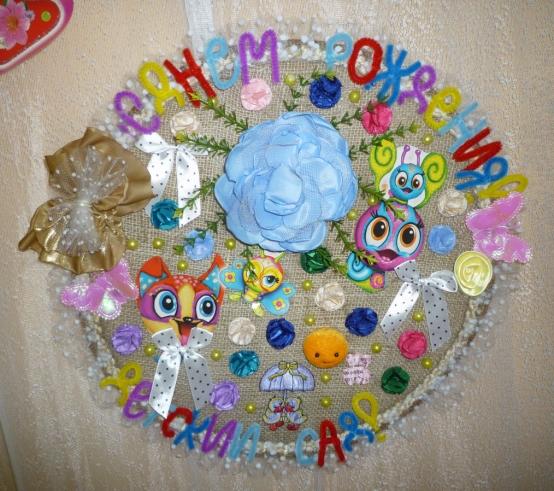 Подарки своими руками ко дню рождения детского сада 915