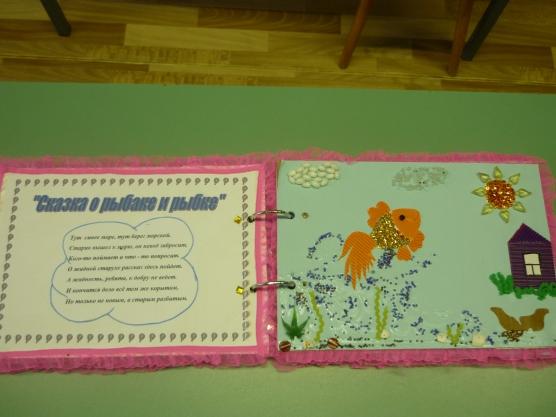 Сказки для книжки малышки из бумаги