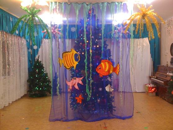 Новый год подводное царство сценарий
