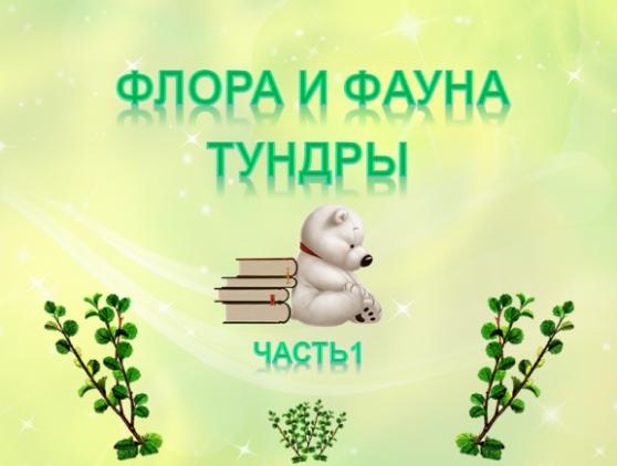 по краеведению: