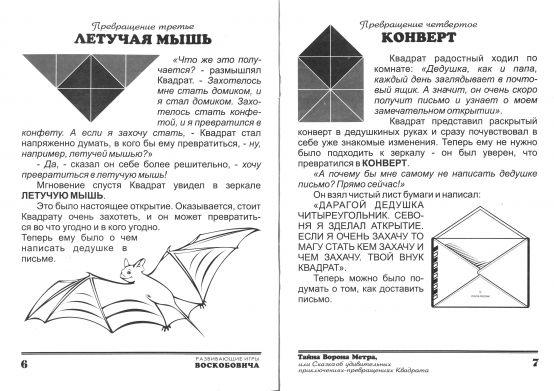 Развивающие игры Воскобовича: обзор