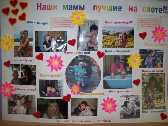 Фото ко дню матери для детского сада