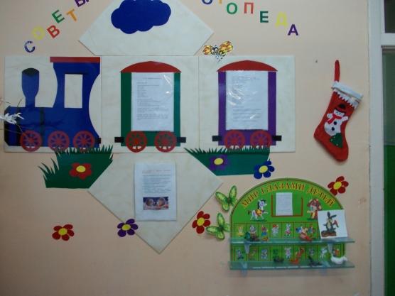 Стенды своими руками в детском саду мастер класс 84