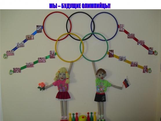 Как оформить спортивный уголок в детском саду своими руками