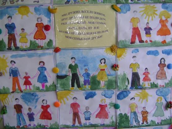 моя семья рисунки детей: