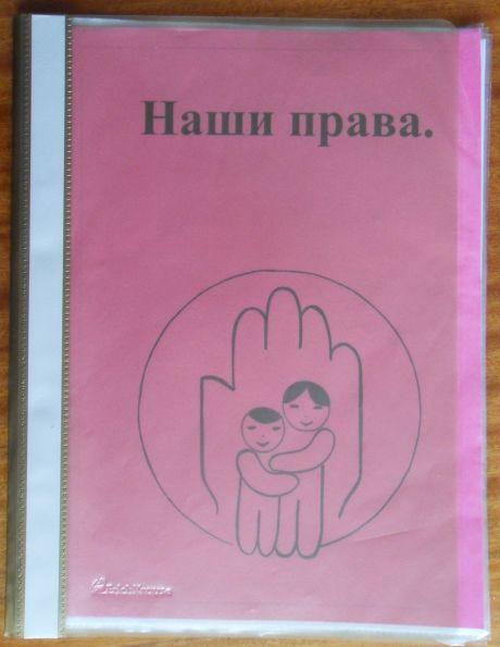 Права детей в символах.