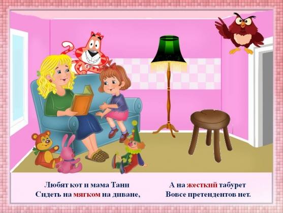 знакомства для детей 6 8
