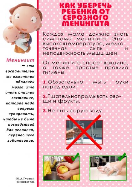 «Серозный менингит». Информационная листовка для родителей