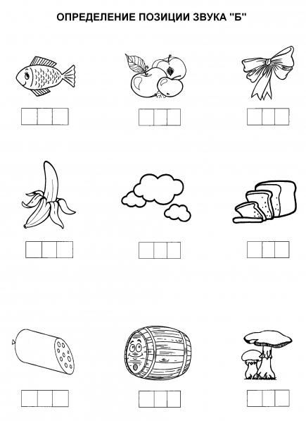 Позиция звука в словах картинки для детей