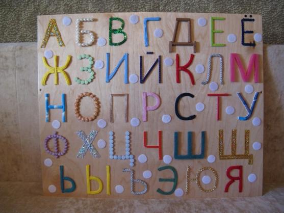Тактильная азбука для детей своими руками 100