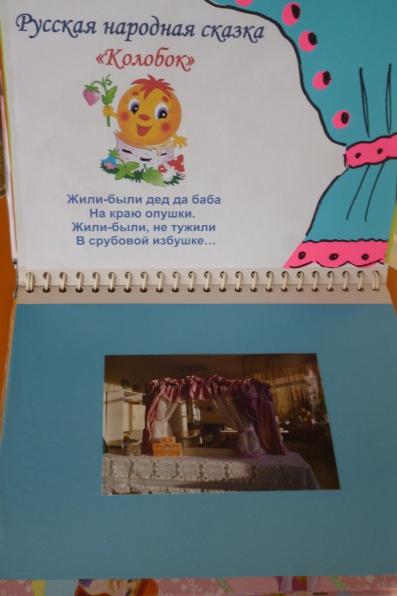 как знакомить детей с художественной литературы