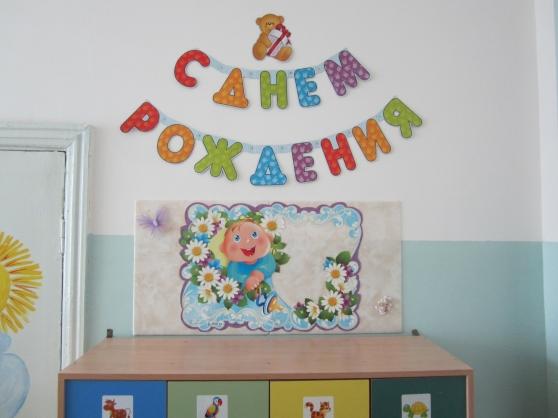 Детский уголок в детском саду своими руками фото