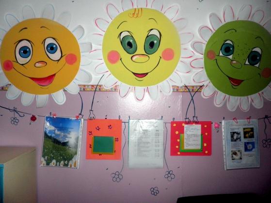 Уголок настроения в детский сад своими руками