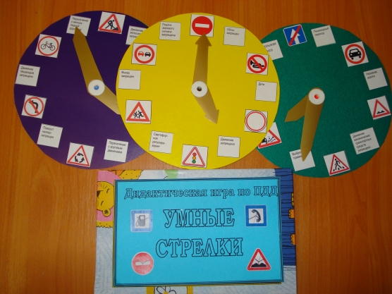 Игры по пдд для дошкольников своими руками фото 255