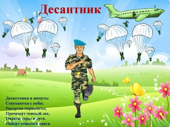 Военные рисунки для детского сада