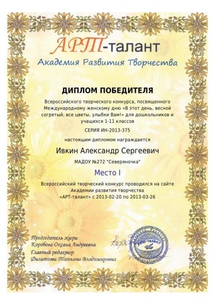 Академия талантов конкурсы