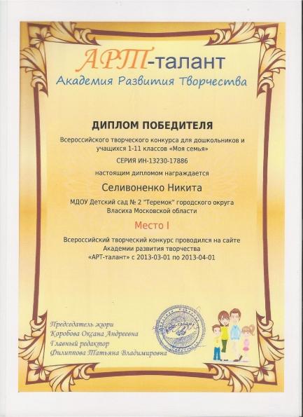 Всероссийские творческие конкурсы академия
