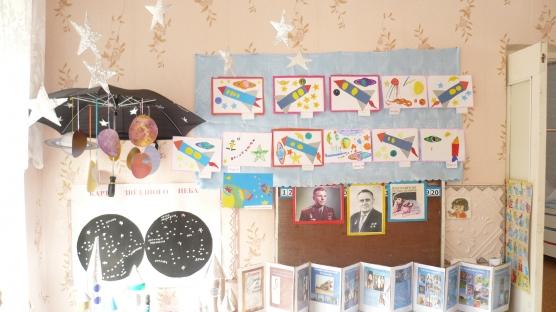 конспект открытого занятия ко дню космонавтики в старшей группе детского сада