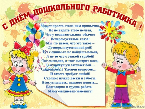 Поздравления ко дню дошкольного работника для всех 276