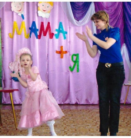 Конкурс семейных талантов «Мама + Я»