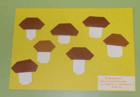 презентация конструирование из бумаги для детей