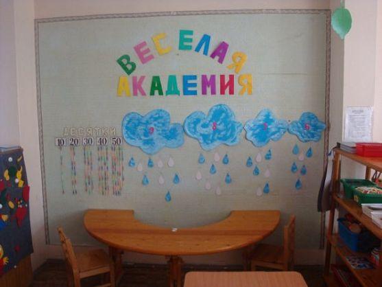 ... подготовительной группе. ГДОУ № 80: www.maam.ru/detskijsad/centr-matematiki.html