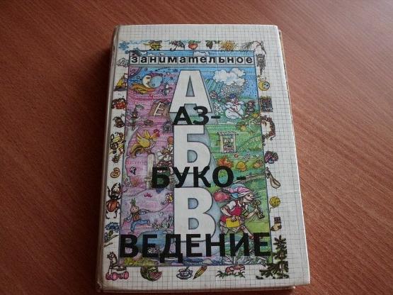 В. В. Волина «Занимательное азбуковедение». Книга, которая мне помогла.