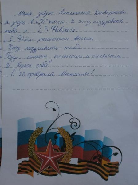 письмо солдату от знакомого
