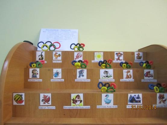 знакомство с олимпийскими играми
