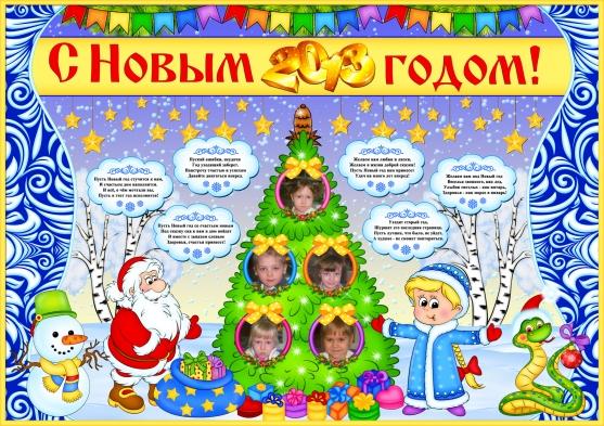 поздравления с новым годом для воспитателей