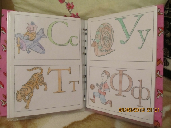 Как сделать алфавит в книге