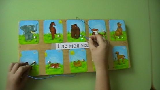 Дидактическая игра «Где моя мама?»