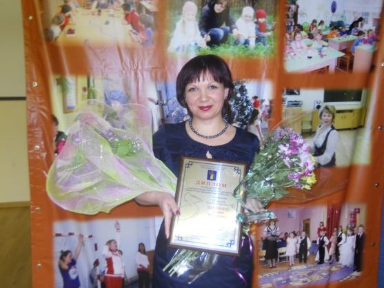 Победитель в номинации «Педагог дошкольного образования — 2011», г. о. Власиха, Московской области.