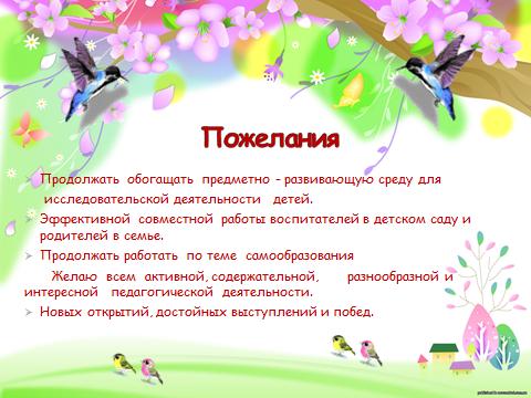 пожелания творческим детям рулетики поленницей блюдо